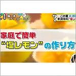 ZIP、塩レモンの作り方、正しいレシピ【画像付】