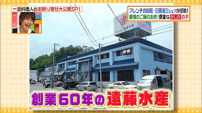 遠藤水産 ヒルナンデス2014年11月25日