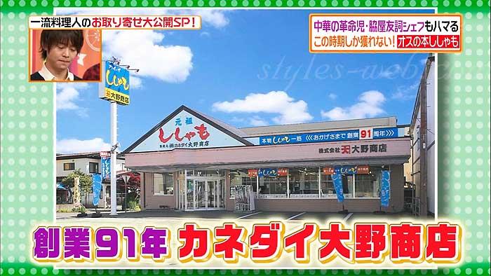 創業91年、老舗の北海道カネダイ大野商店