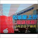 アド街ック天国 松坂屋上野店福袋中身2015、絶対に損をしないためのネタバレ情報 12月27日