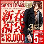 FUGA(フーガ 服)福袋 2015の中身ネタバレと予約情報