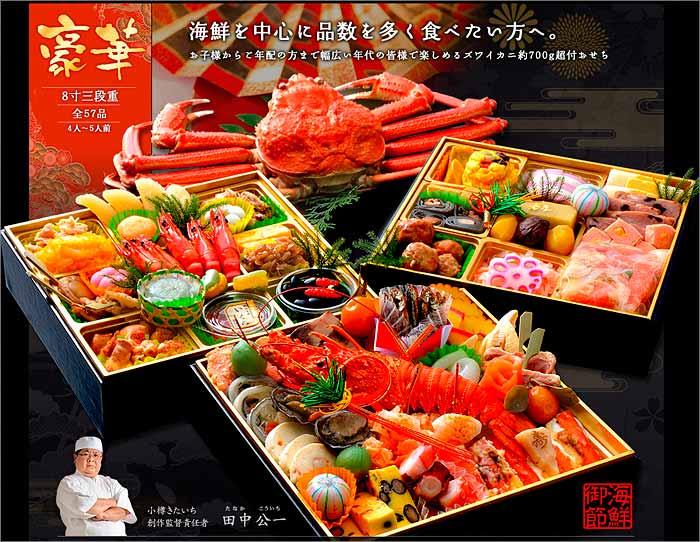 おせち専門店 北海道小樽きたいち  豪華