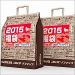 ビックカメラ福袋2015中身ネタバレ速報、絶対に損をしないための福袋情報