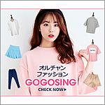 GOGOSING(ゴゴシング)の口コミと評判。プチプラで安い韓国の人気通販
