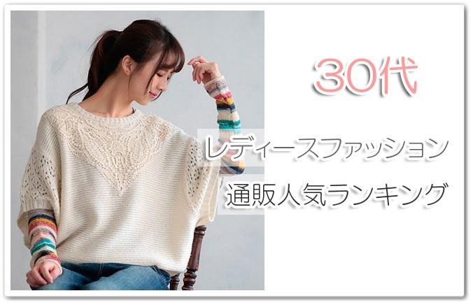 質がよくて値段も安い、大人コーデの人気ファッション通販サイト. 30代~40