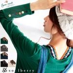 soulberry(ソウルベリー)2016秋の着回しコーデ。30代・40代のナチュラル服。【袖ボタン編みストラップランダムテレコカットソー】