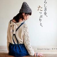 soulberry(ソウルベリー)2016秋の着回しコーデ。30代・40代のナチュラル服。【ケーブル透かし編み後ろリボンニット】