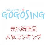 GOGOSING(ゴゴシング)通販。売れ筋商品人気ランキング。安くて可愛い韓国ファッション