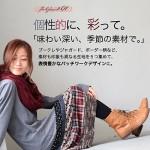 soulberry(ソウルベリー)2016秋の着回しコーデ。30代・40代のナチュラル服。【裾パッチワークワンピース「アソルト」】