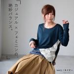 soulberry(ソウルベリー)2016秋の着回しコーデ。30代・40代のナチュラル服。【レース×チェックレイヤード風プルオーバー】