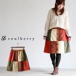 soulberry(ソウルベリー)2016秋の着回しコーデ。30代・40代のナチュラル服。【ブロック配色台形スカート】