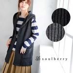 soulberry(ソウルベリー)2016秋の着回しコーデ。30代・40代のナチュラル服。【フード付きニットロングベスト】