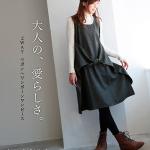 soulberry(ソウルベリー)2016秋の着回しコーデ。30代・40代のナチュラル服。【2WAYリボンヘリンボーンワンピース】