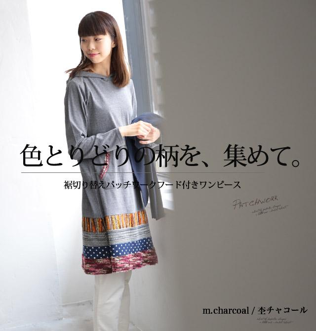 30代・40代に人気のレディースファッション通販。秋のコーディネート2016。【裾切り替えパッチワークフード付きワンピース】