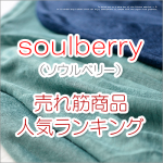 soulberry(ソウルベリー)売れ筋商品人気ランキング【サマースラブボレロカーディガン】