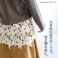 soulberry(ソウルベリー)2016秋の着回しコーデ。30代・40代のナチュラル服。【裾レースレイヤード風カットソー】