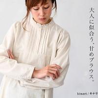 30代・40代に人気のレディースファッション通販。秋のコーディネート2016。【フリルスタンドカラーブラウス】