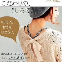 30代・40代に人気のレディースファッション通販。秋のコーディネート2016。【ケーブル透かし編み後ろリボンニット】