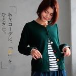 30代・40代に人気のレディースファッション通販。秋のコーディネート2016。【カラーくるみボタンニットカーディガン】