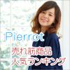 Pierrot(ピエロ)売れ筋商品人気ランキング【2016年8月7日最新情報】