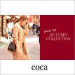 coca(コカ)の通販、評判と口コミ。大人のカジュアル、プチプラセレブファッション通販