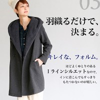 soulberry(ソウルベリー)2016秋冬の着回しコーデ。30代・40代のナチュラル服。【フードリブニット切り替えロングコート】