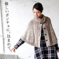 30代・40代に人気のレディースファッション通販。秋のコーディネート2016。【アクリルニットポンチョ】