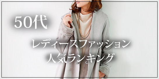 ファッション通販ランキング、50代ミセスに人気のレディースファッション通販。