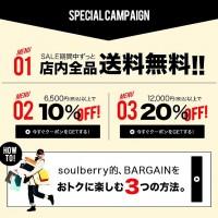 ソウルベリー(soulberry)、今年最大のお得な企画。最大70%OFF!限定セールと割引クーポン、開催中♪