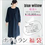 blue willow(ブルーウィロウ)2017福袋、ナチュランの福袋中身ネタバレ!ドルマンジャケットやワンピースなど4点32,000円相当