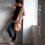 soulberry(ソウルベリー)2017春の着回しコーデ。30代・40代の大人可愛いナチュラル服。【リブニットロングカーディガン】