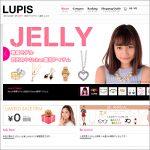 LUPIS(ルピス)の口コミと評判。可愛くて高品質、安いプチプラアクセサリー通販