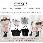 Curvy's(カービーズ)の口コミと評判。大人可愛いアクセサリーが安いプチプラで買える人気通販サイト