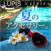 LUPIS(ルピス)のサングラスを大人買いした口コミレビュー。大人可愛いプチプラアクセサリー通販