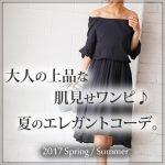 大人可愛い夏の上品な肌見せワンピース♪40代・50代に人気のファッション通販スタイルデリのコーディネート