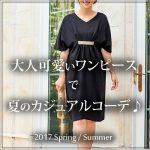 大人可愛いワンピースで夏の上品なカジュアルコーデ♪40代・50代に人気のファッション通販スタイルデリ