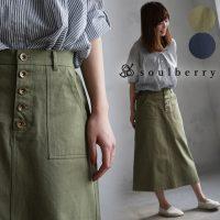 ボタンフライツイルAラインロングスカート。プチプラ可愛いナチュラルファッションsoulberry(ソウルベリー)2017春夏流行のトレンドアイテム