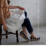 スカラップレース切り替えタンクチュニック。プチプラ可愛いナチュラルファッションsoulberry(ソウルベリー)2017春夏流行のトレンドアイテム
