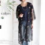 フラワー刺繍デザインチュールカーディガン。上品で可愛いファッションREAL CUBE(リアルキューブ)2017春夏流行のトレンドアイテム